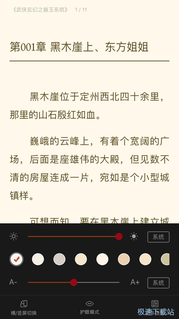 飞卢小说手机版