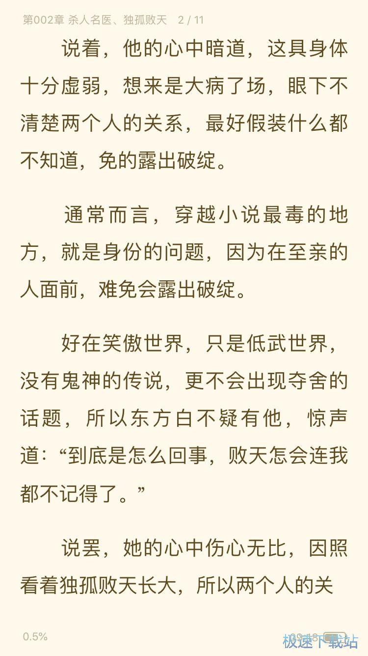 飞卢小说苹果版