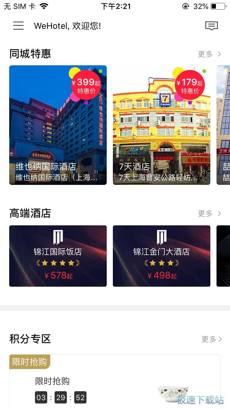 锦江酒店 图片 02s