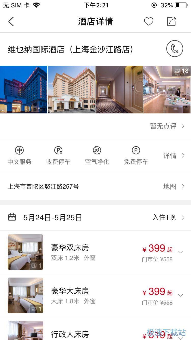 锦江酒店苹果版