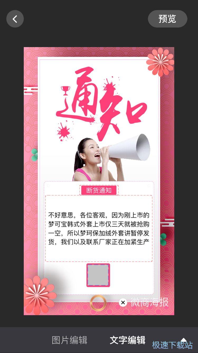 微商海报苹果版
