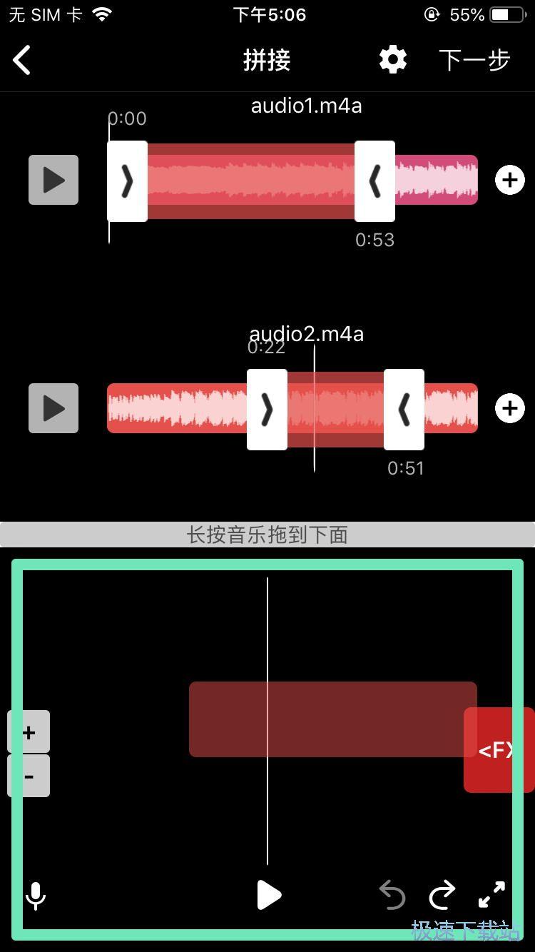 音乐剪辑苹果版