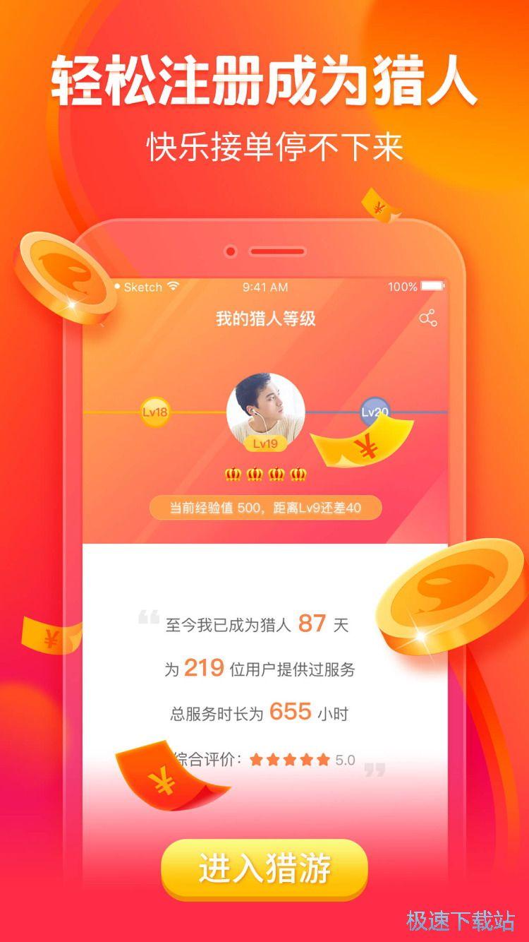 �C游iphone版