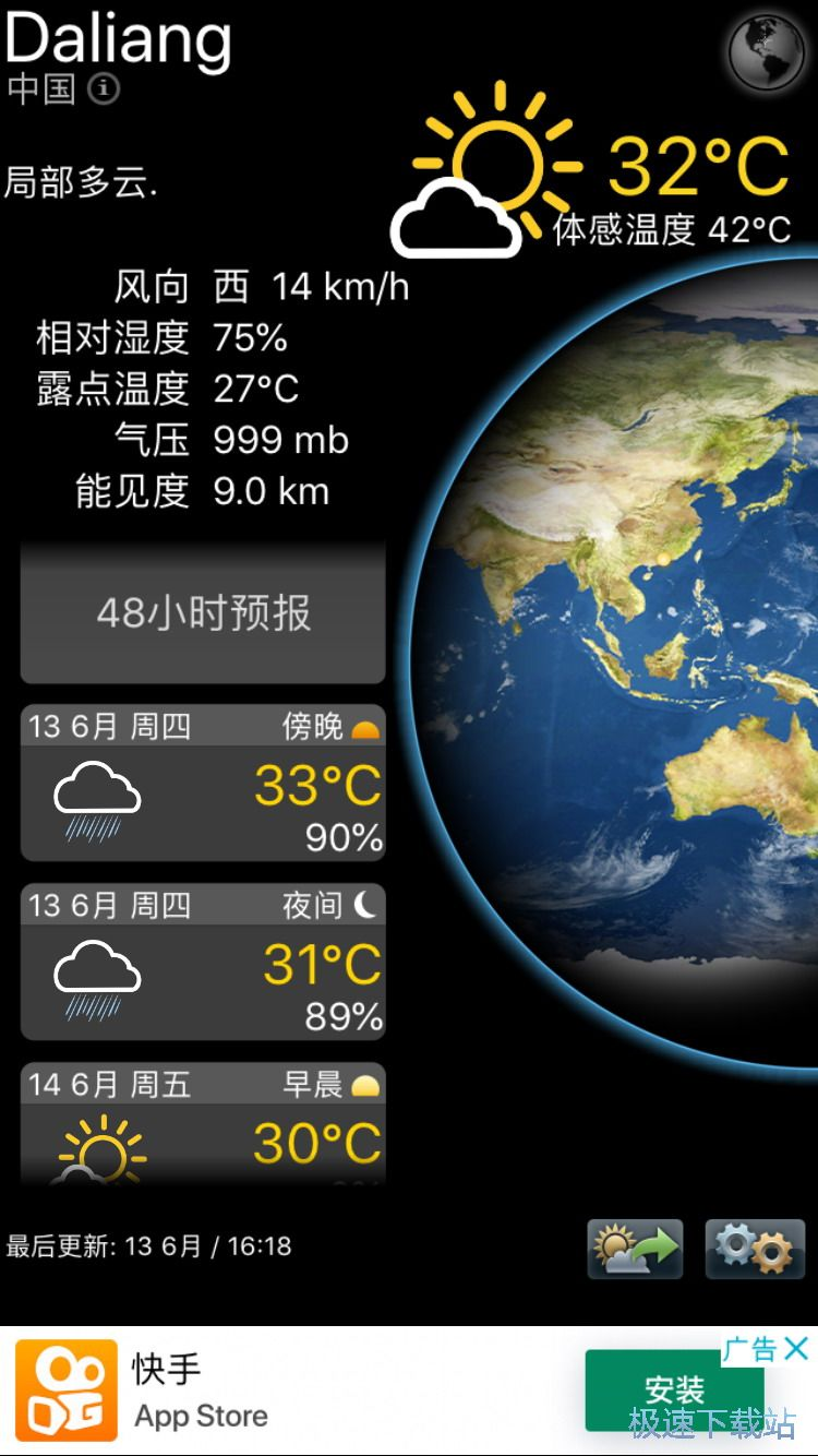 real weather下载