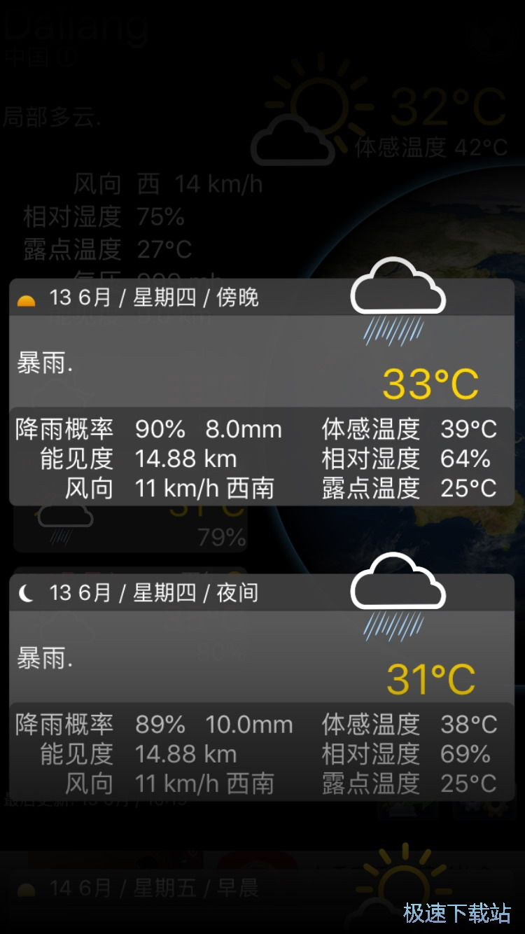 real weather�O果版