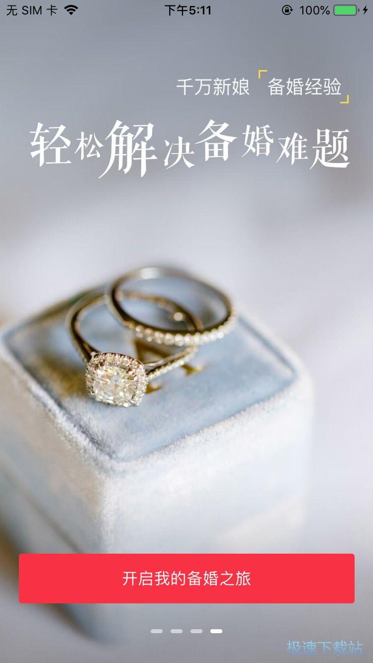 婚礼纪iphone版