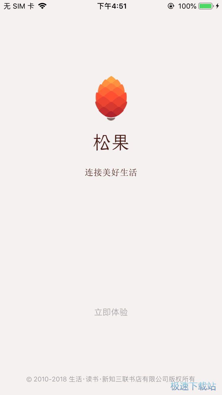 松果生活图片