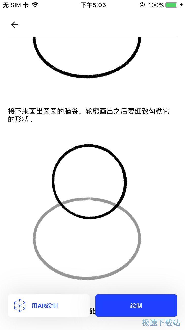 sketchar苹果版