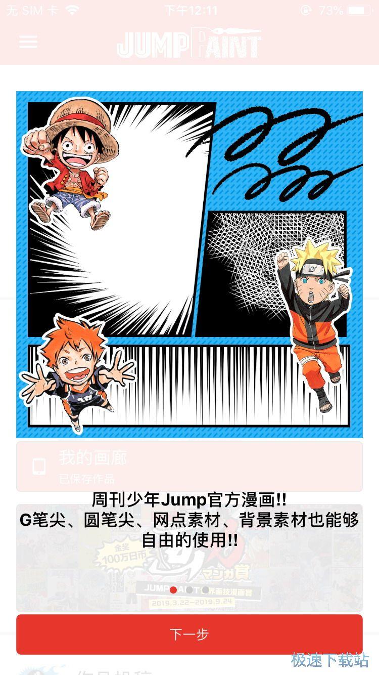 jump paint下载