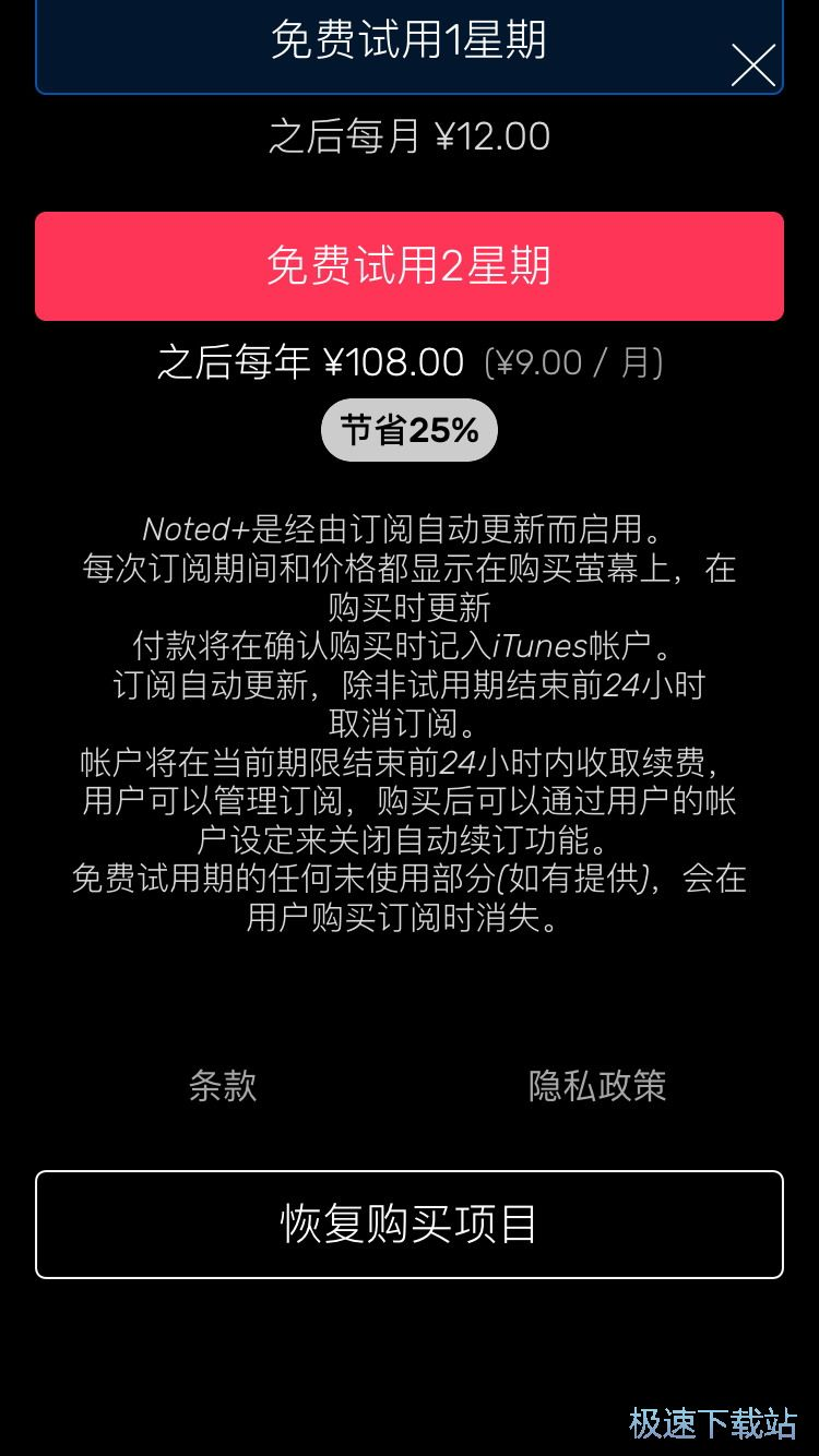 noted苹果版