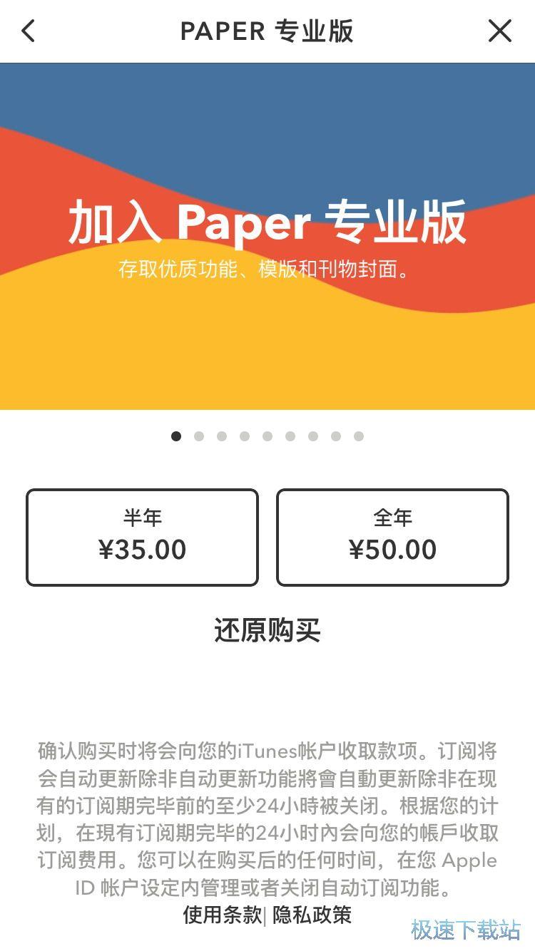 paper手机版