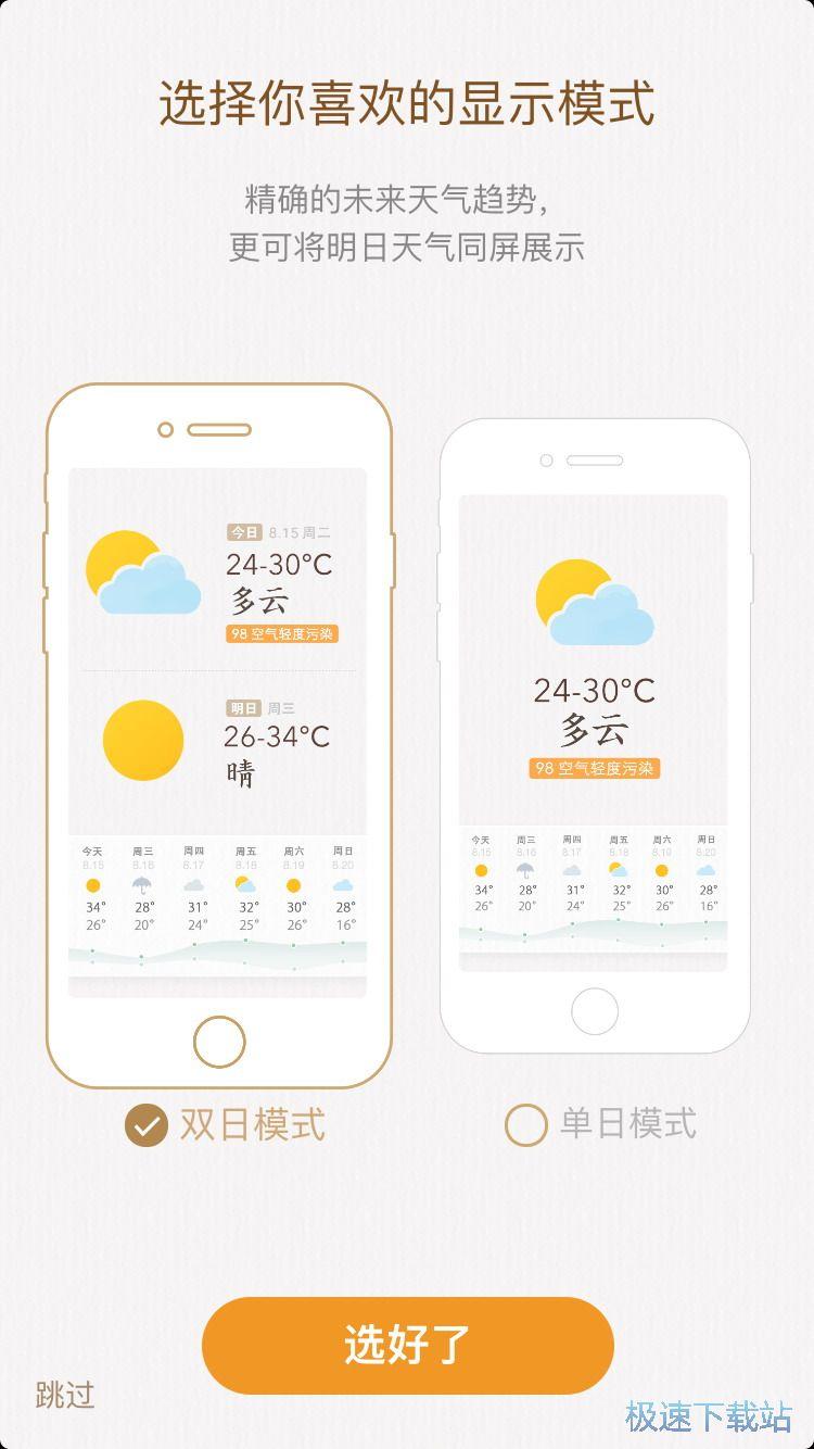 我的天气手机版