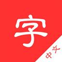 新中文字典