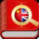 英汉大字典