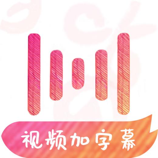 �L影字幕