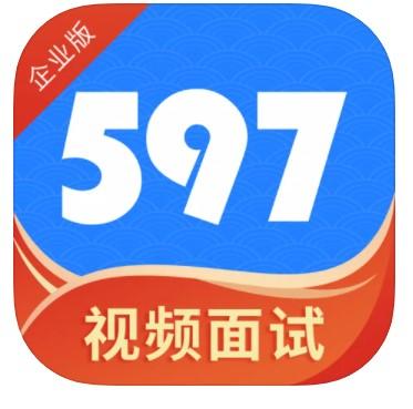 597企业版