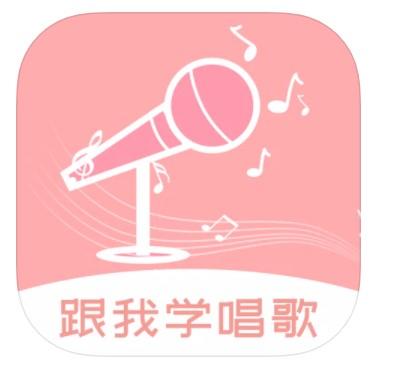 跟我学唱歌