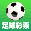 足球彩票(已下架)