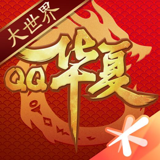 QQ华夏下载