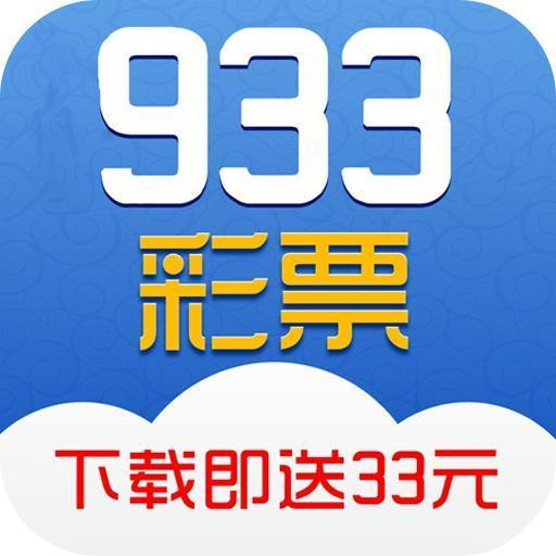 933彩票下载