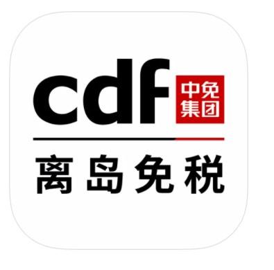 cdf海南免税下载