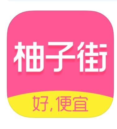 柚子街下载