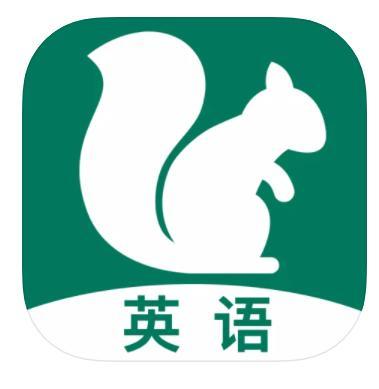 松鼠英语下载