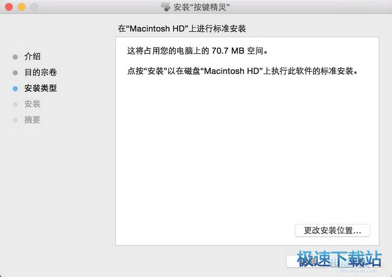 按键精灵mac版