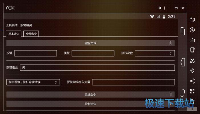 夜神模拟器mac版