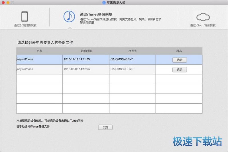 苹果恢复大师mac版