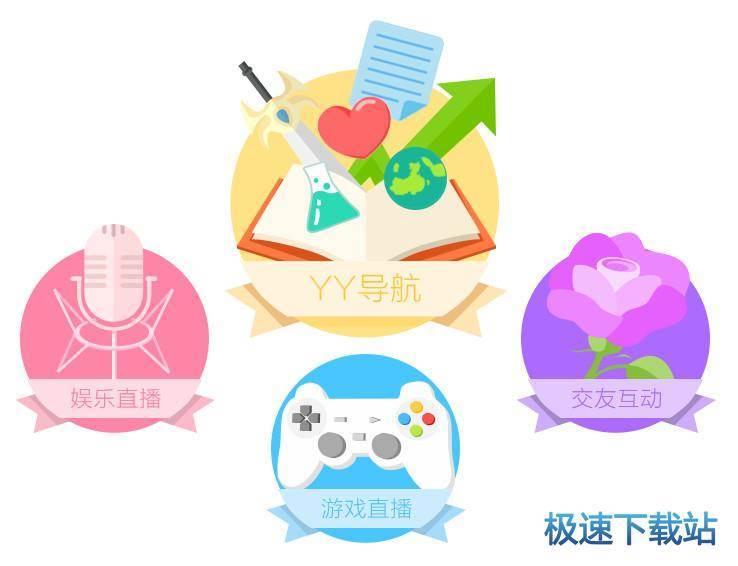 yy语音官网最新下载