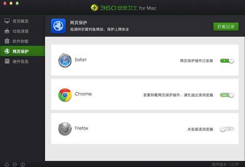 360安全卫士 mac