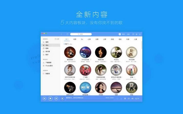 酷狗音乐 for mac