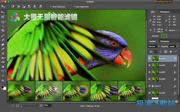图像处理软件