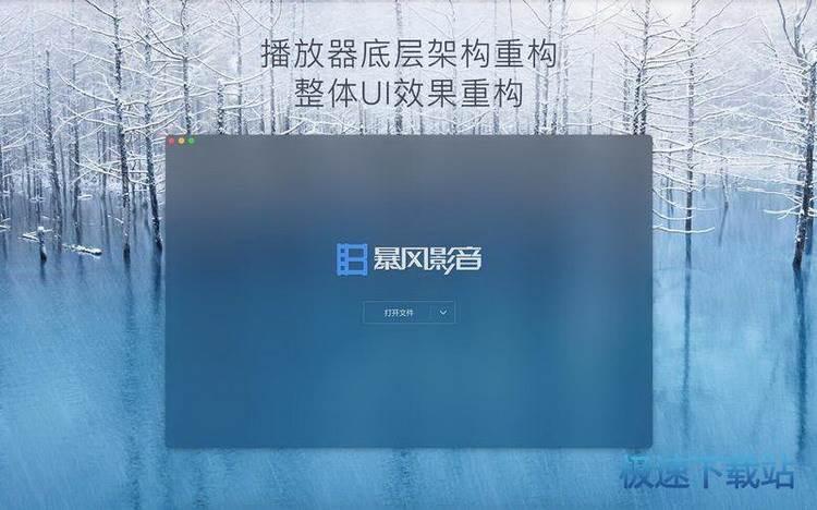 暴风影音官网