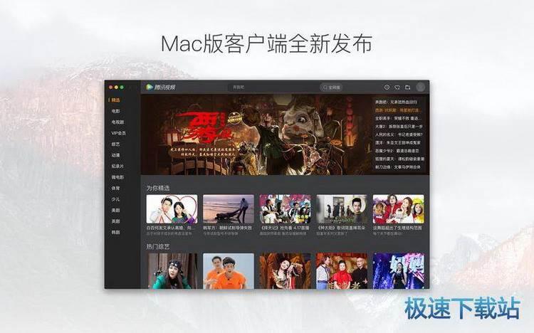腾讯视频 mac