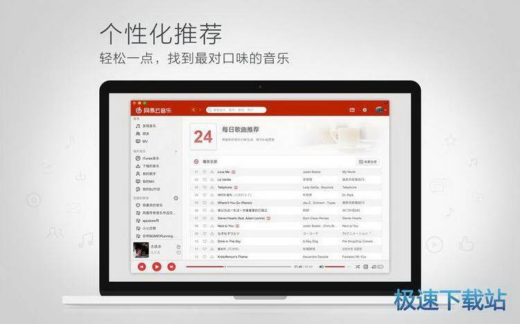 网易mp3云音乐播放软件