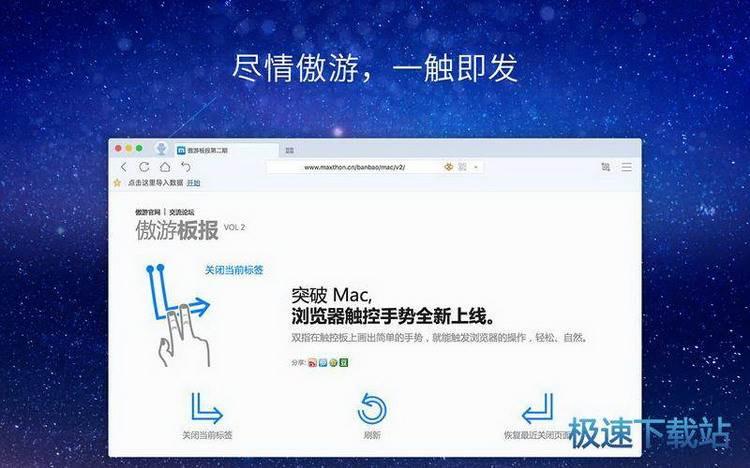 遨游浏览器 mac