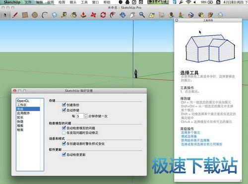 sketchup模型库