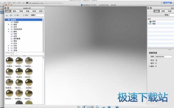 渲染软件 图片