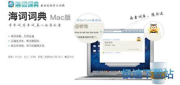 海词词典 mac