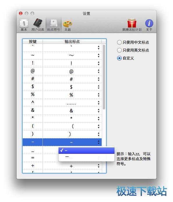 清歌输入法 mac