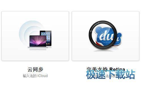 百度输入法mac版