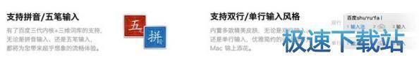 mac苹果电脑拼音输入法