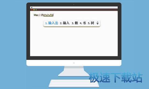 qq拼音输入法 mac
