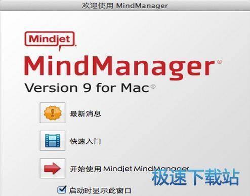 Mindjet MindManager 2017 mac