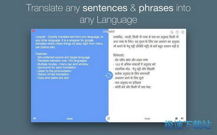 语言翻译器