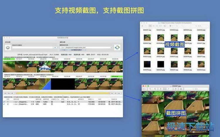极速视频截图软件