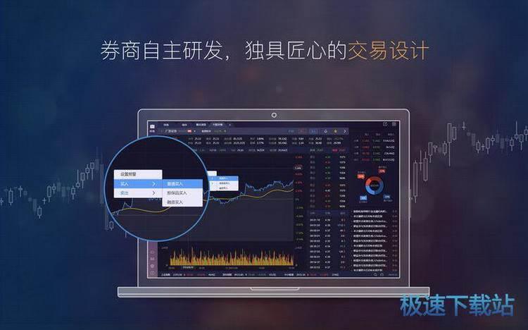 广发证券官网