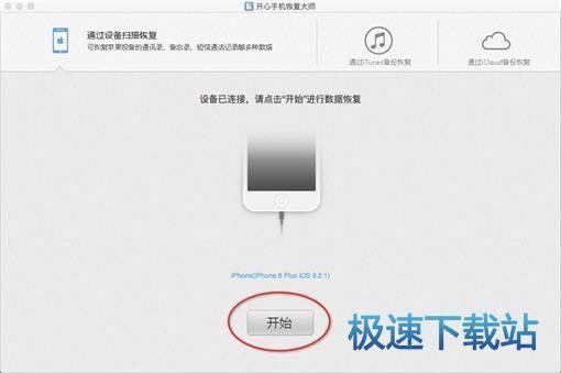 mac平台苹果手机数据恢复软件